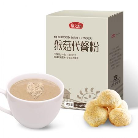 燕之坊猴菇代餐粉10盒