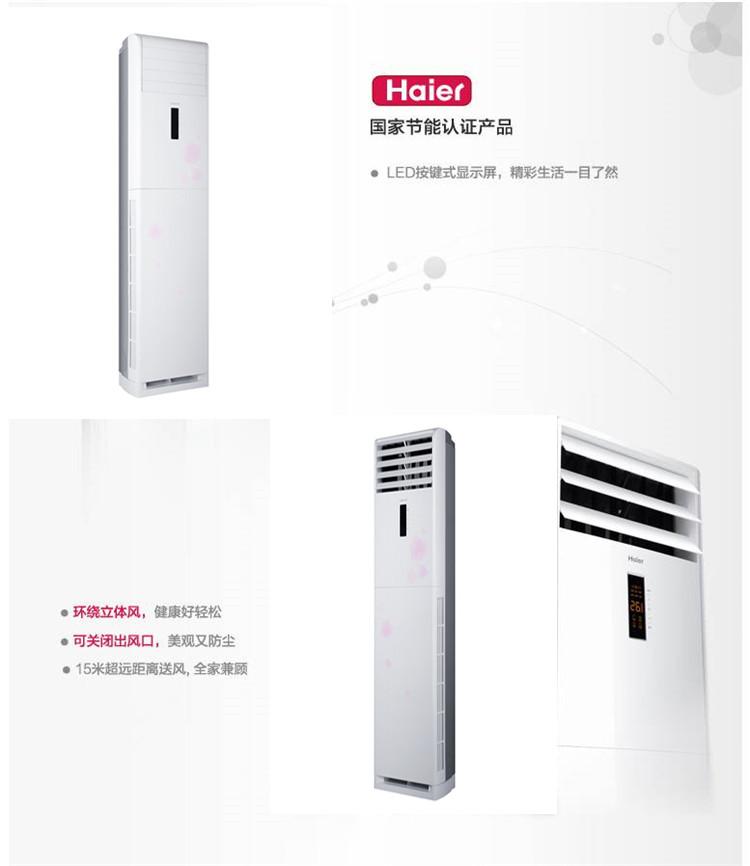 海尔3匹定频冷暖柜机空调kfr-72lw/06zac13t·白色