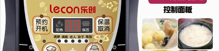 【乐创全智能电压力锅】报价